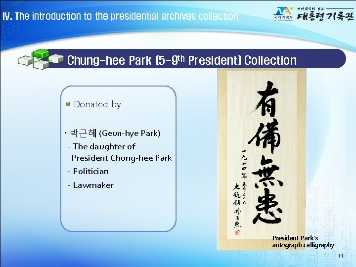 IV. The introduction to the presidential archives collection Chung-hee Park (5 -9 th President)