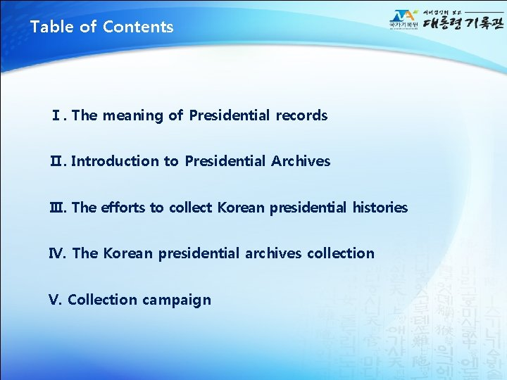 Table of Contents Ⅰ. The meaning of Presidential records Ⅱ. Introduction to Presidential Archives