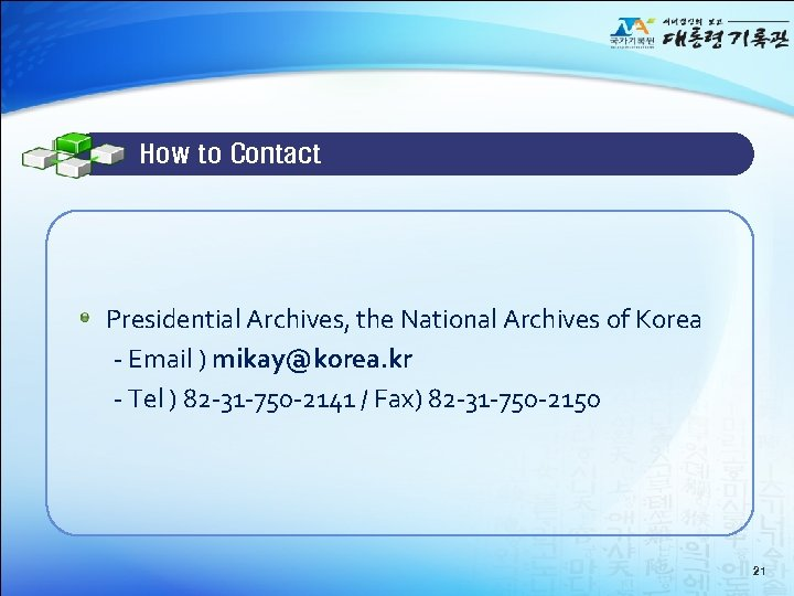 How to Contact Presidential Archives, the National Archives of Korea - Email ) mikay@korea.
