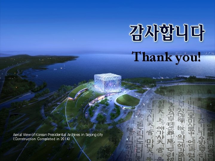 Thank you! Aerial View of Korean Presidential Archives in Sejong city (Construction Completed in