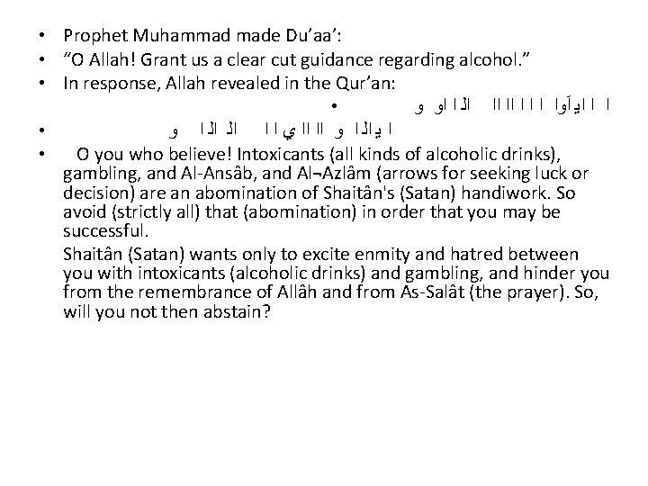 "• Prophet Muhammad made Du'aa': • ""O Allah! Grant us a clear cut"