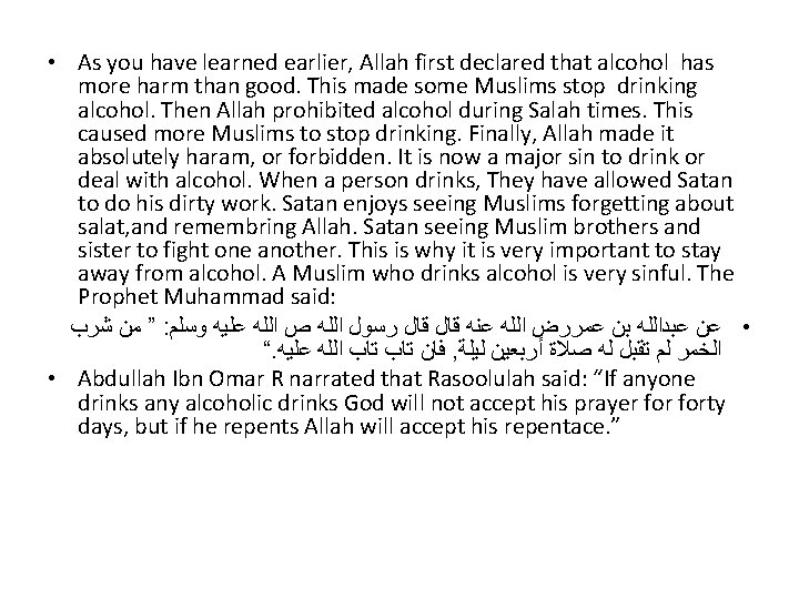 • As you have learned earlier, Allah first declared that alcohol has more