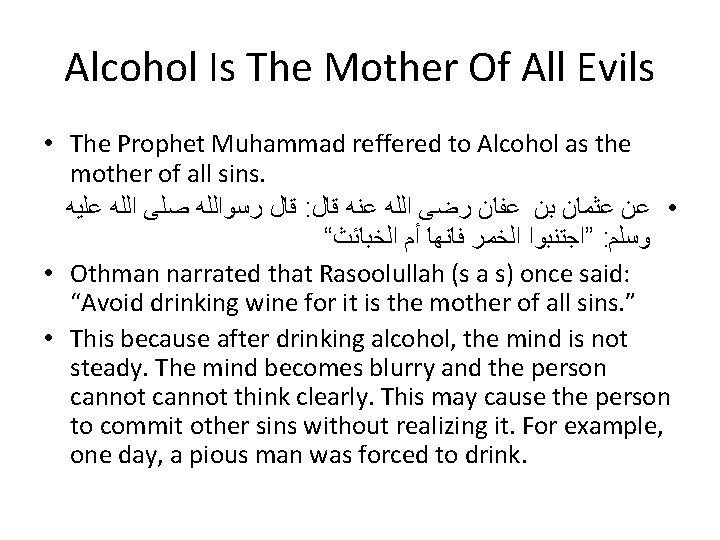 Alcohol Is The Mother Of All Evils • The Prophet Muhammad reffered to Alcohol