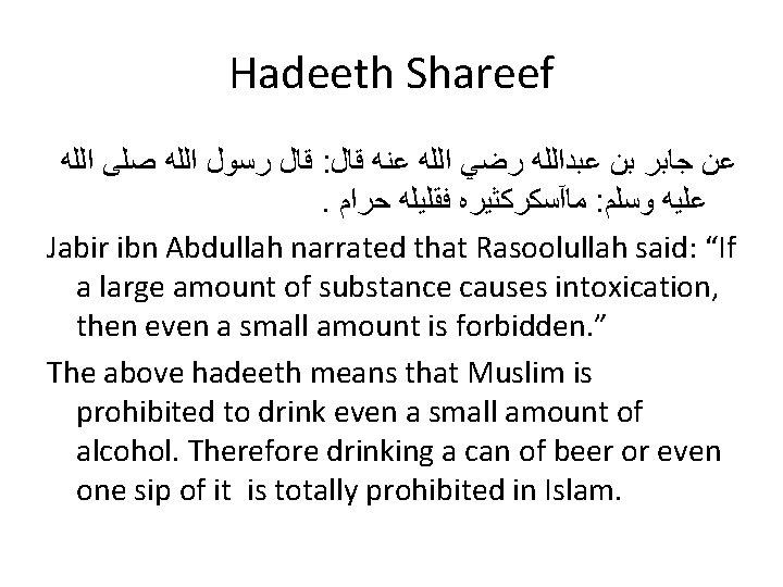 Hadeeth Shareef ﻗﺎﻝ ﺭﺳﻮﻝ ﺍﻟﻠﻪ ﺻﻠﻰ ﺍﻟﻠﻪ : ﻋﻦ ﺟﺎﺑﺮ ﺑﻦ ﻋﺒﺪﺍﻟﻠﻪ ﺭﺿﻲ ﺍﻟﻠﻪ