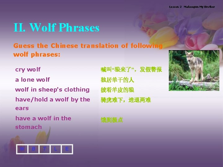 Lesson 2 Maheegun My Brother II. Wolf Phrases Guess the Chinese translation of following