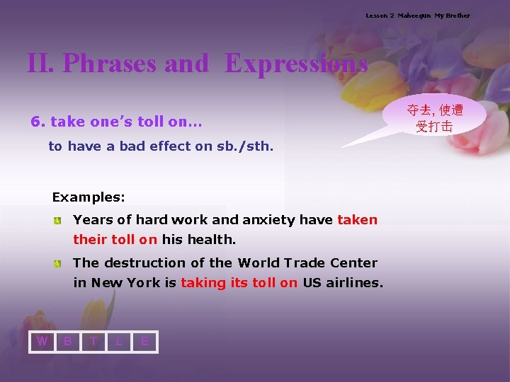 Lesson 2 Maheegun My Brother II. Phrases and Expressions 6. take one's toll on…