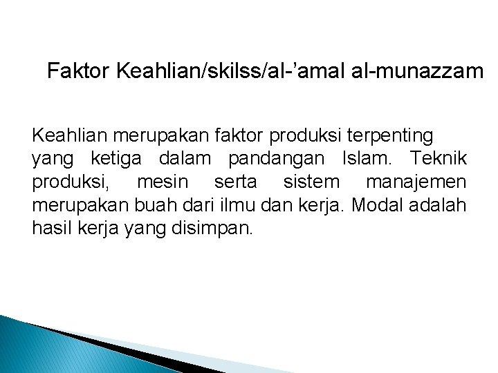Faktor Keahlian/skilss/al-'amal al-munazzam Keahlian merupakan faktor produksi terpenting yang ketiga dalam pandangan Islam. Teknik