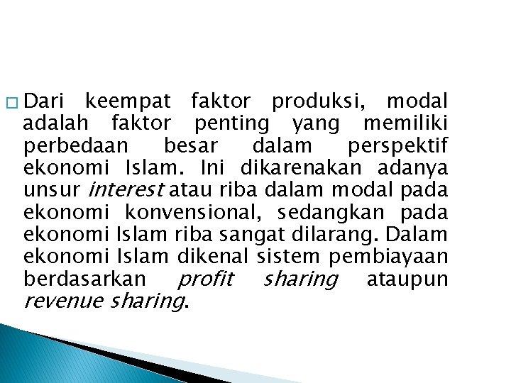 � Dari keempat faktor produksi, modal adalah faktor penting yang memiliki perbedaan besar dalam