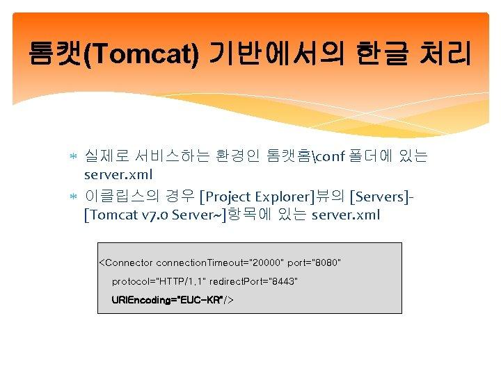 톰캣(Tomcat) 기반에서의 한글 처리 실제로 서비스하는 환경인 톰캣홈conf 폴더에 있는 server. xml 이클립스의 경우