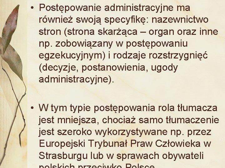 • Postępowanie administracyjne ma również swoją specyfikę: nazewnictwo stron (strona skarżąca – organ