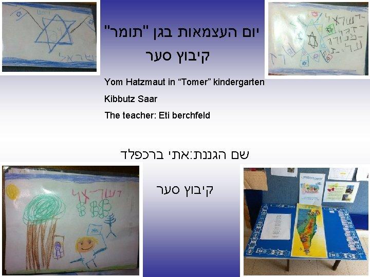 """"""" יום העצמאות בגן """"תומר קיבוץ סער Yom Hatzmaut in """"Tomer"""" kindergarten Kibbutz Saar"""
