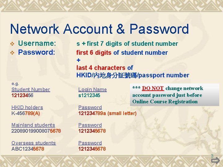Network Account & Password v v Username: Password: s + first 7 digits of