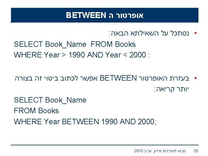 BETWEEN אופרטור ה : • נסתכל על השאילתא הבאה SELECT Book_Name FROM Books WHERE
