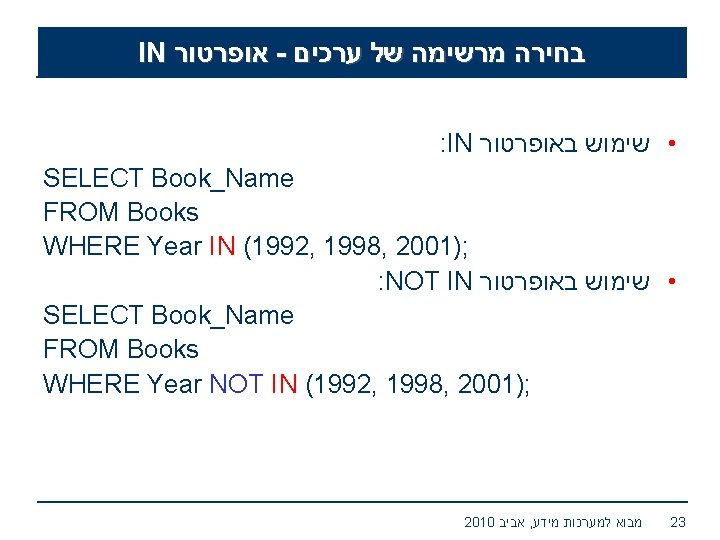 IN אופרטור - בחירה מרשימה של ערכים : IN • שימוש באופרטור SELECT Book_Name