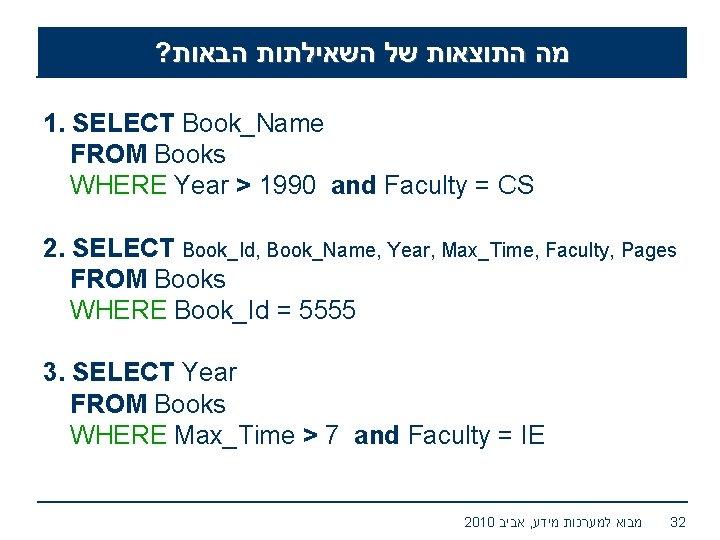? מה התוצאות של השאילתות הבאות 1. SELECT Book_Name FROM Books WHERE Year >