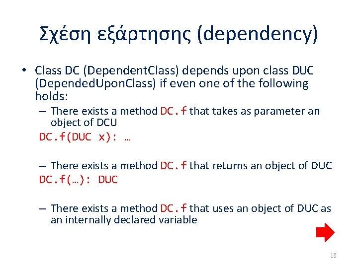 Σχέση εξάρτησης (dependency) • Class DC (Dependent. Class) depends upon class DUC (Depended. Upon.