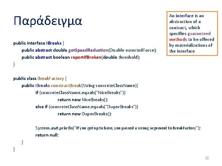 Παράδειγμα An interface is an abstraction of a contract, which specifies guaranteed methods to