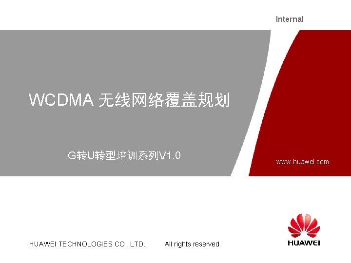 Internal WCDMA 无线网络覆盖规划 G转U转型培训系列V 1. 0 HUAWEI TECHNOLOGIES CO. , LTD. All rights reserved