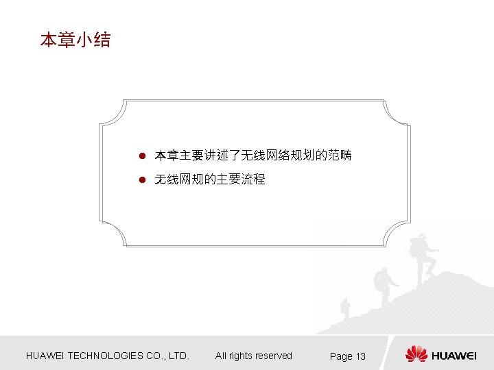 本章小结 l 本章主要讲述了无线网络规划的范畴 l 无线网规的主要流程 HUAWEI TECHNOLOGIES CO. , LTD. All rights reserved Page