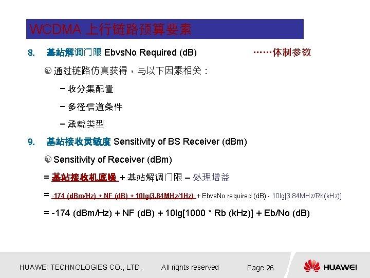 WCDMA 上行链路预算要素 ……体制参数 8. 基站解调门限 Ebvs. No Required (d. B) [ 通过链路仿真获得,与以下因素相关: − 收分集配置