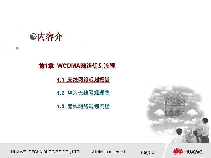 第 1章 WCDMA网络规划流程 1. 1 无线网络规划概述 1. 2 华为无线网规理念 1. 3 无线网络规划流程 HUAWEI TECHNOLOGIES