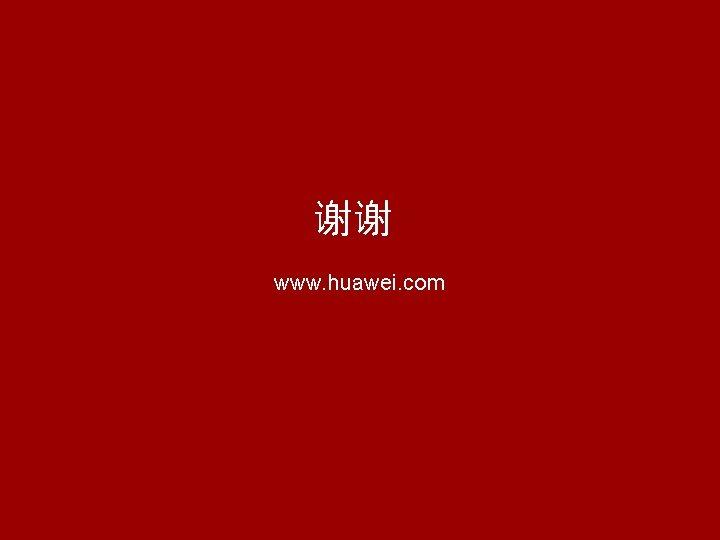 谢谢 www. huawei. com