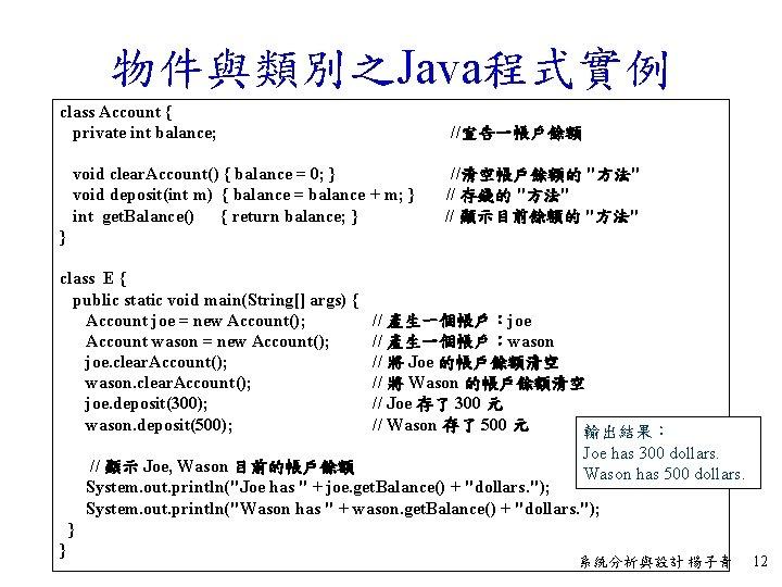 物件與類別之Java程式實例 class Account { private int balance; //宣告一帳戶餘額 void clear. Account() { balance =