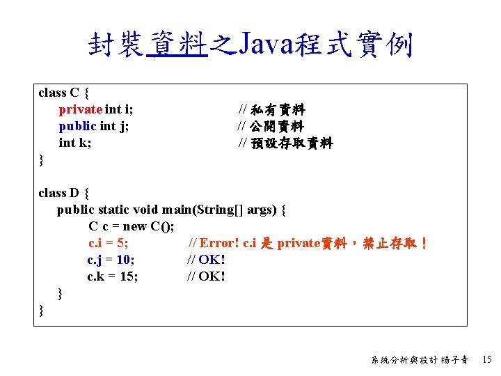 封裝資料之Java程式實例 class C { private int i; public int j; int k; } //