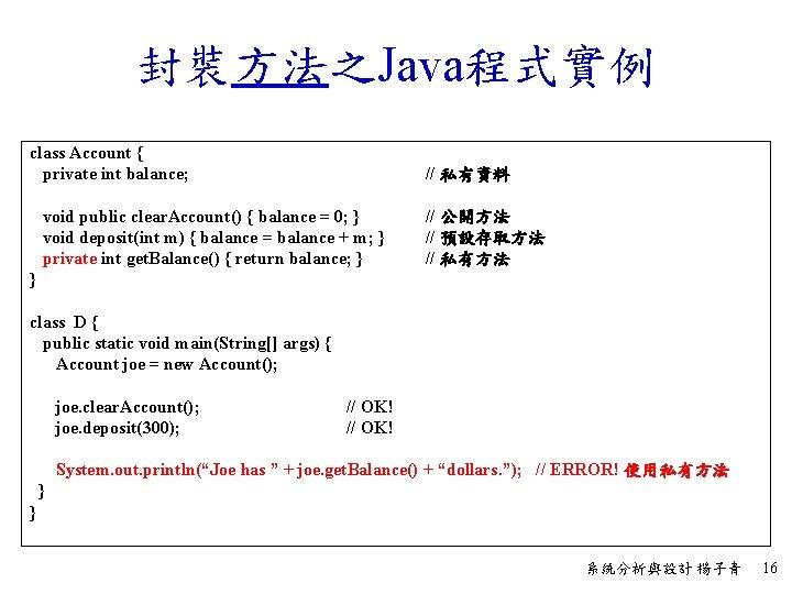 封裝方法之Java程式實例 class Account { private int balance; // 私有資料 void public clear. Account() {