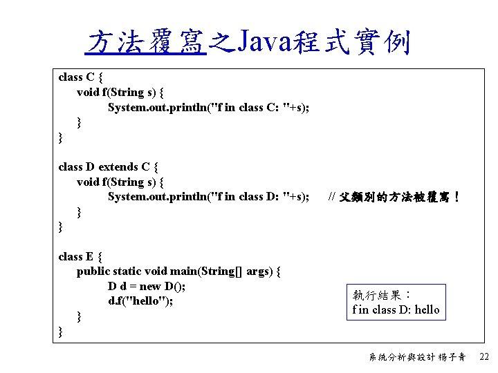 "方法覆寫之Java程式實例 class C { void f(String s) { System. out. println(""f in class C:"