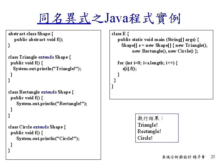 同名異式之Java程式實例 abstract class Shape { public abstract void f(); } class E { public