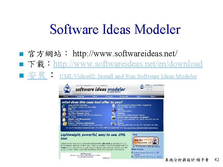 Software Ideas Modeler n 官方網站: http: //www. softwareideas. net/ 下載:http: //www. softwareideas. net/en/download n