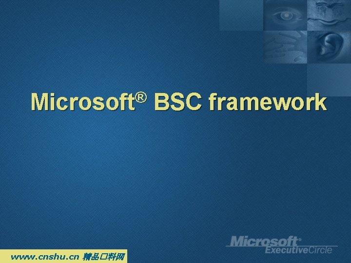 ® Microsoft www. cnshu. cn 精品�料网 BSC framework
