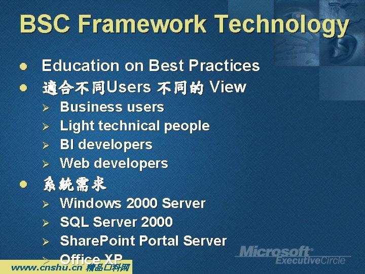 BSC Framework Technology l l Education on Best Practices 適合不同Users 不同的 View Ø Ø