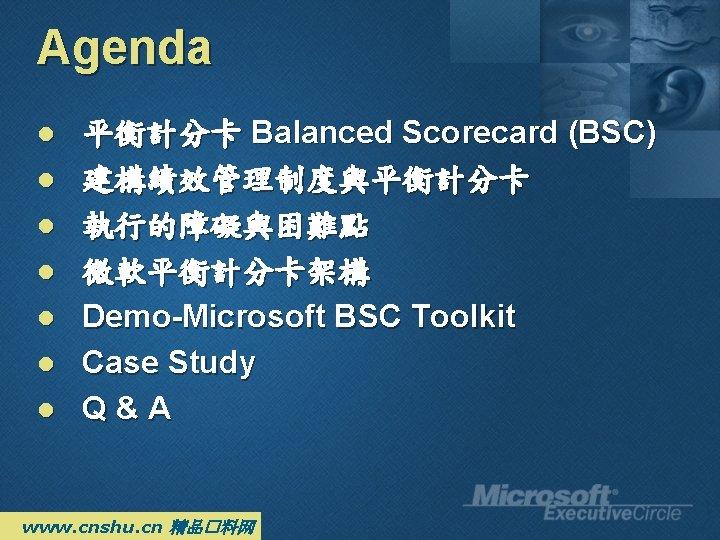 Agenda l l l l 平衡計分卡 Balanced Scorecard (BSC) 建構績效管理制度與平衡計分卡 執行的障礙與困難點 微軟平衡計分卡架構 Demo-Microsoft BSC