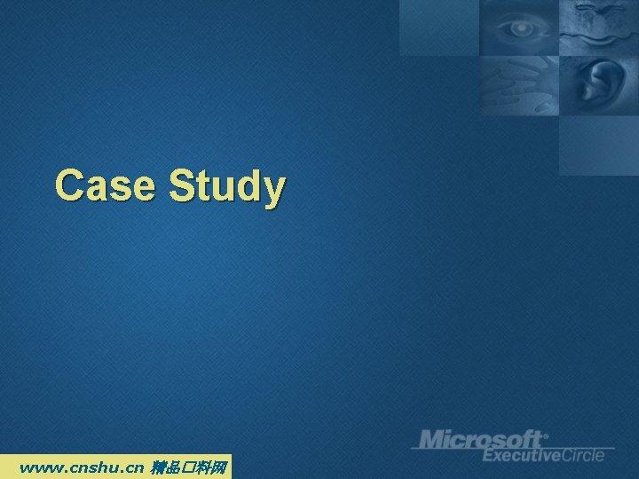 Case Study www. cnshu. cn 精品�料网