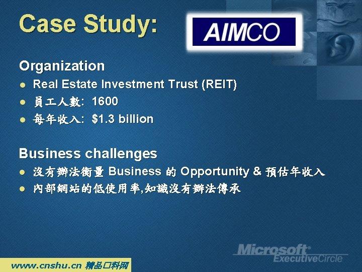 Case Study: Organization l l l Real Estate Investment Trust (REIT) 員 人數: 1600