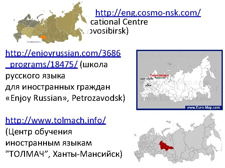 "http: //eng. cosmo-nsk. com/ (Educational Centre ""Cosmopolitan"", Novosibirsk) http: //enjoyrussian. com/3686 _programs/18475/ (школa русского"