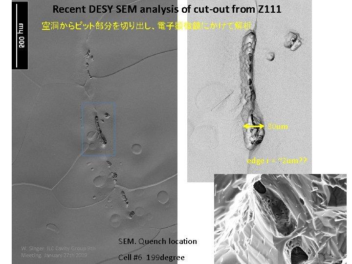 Recent DESY SEM analysis of cut-out from Z 111 空洞からピット部分を切り出し、電子顕微鏡にかけて解析 30 um edge r