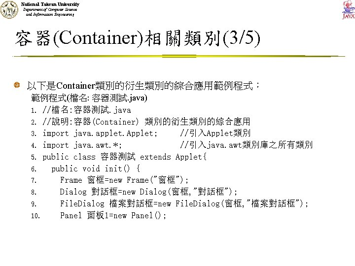 National Taiwan University Department of Computer Science and Information Engineering 容器(Container)相關類別(3/5) 以下是Container類別的衍生類別的綜合應用範例程式: 範例程式(檔名: 容器測試.
