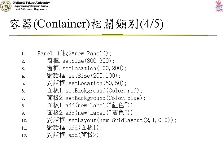 National Taiwan University Department of Computer Science and Information Engineering 容器(Container)相關類別(4/5) 1. 2. 3.