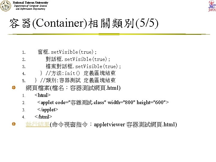 National Taiwan University Department of Computer Science and Information Engineering 容器(Container)相關類別(5/5) 1. 2. 3.