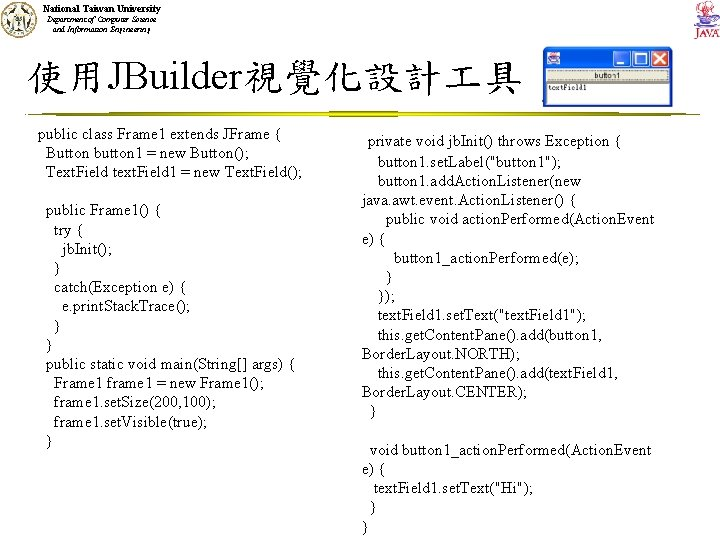National Taiwan University Department of Computer Science and Information Engineering 使用JBuilder視覺化設計 具 public class
