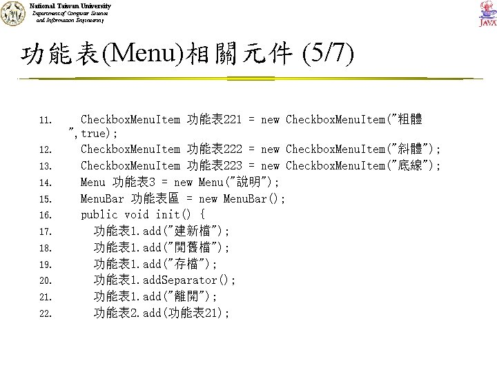 National Taiwan University Department of Computer Science and Information Engineering 功能表(Menu)相關元件 (5/7) 11. 12.