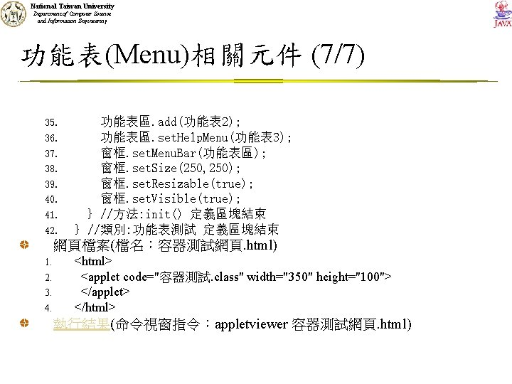National Taiwan University Department of Computer Science and Information Engineering 功能表(Menu)相關元件 (7/7) 35. 36.