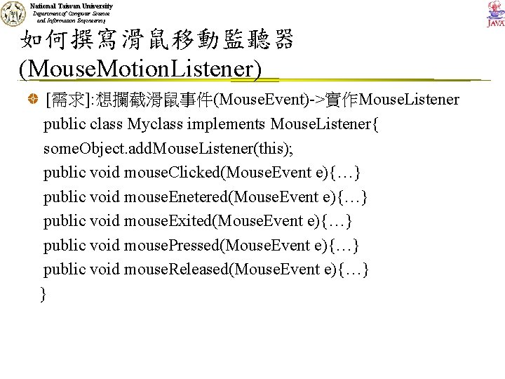 National Taiwan University Department of Computer Science and Information Engineering 如何撰寫滑鼠移動監聽器 (Mouse. Motion. Listener)