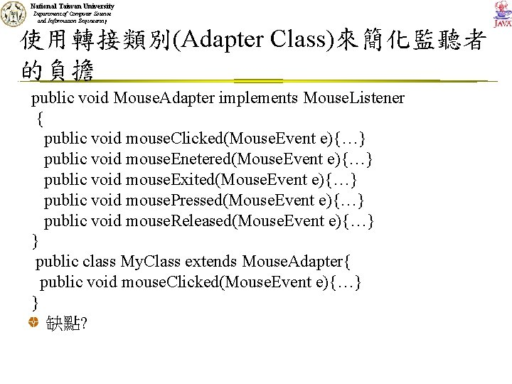 National Taiwan University Department of Computer Science and Information Engineering 使用轉接類別(Adapter Class)來簡化監聽者 的負擔 public