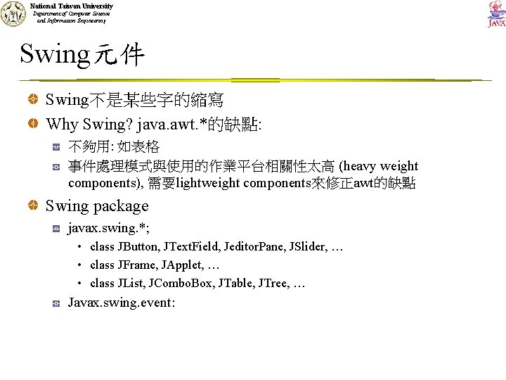 National Taiwan University Department of Computer Science and Information Engineering Swing元件 Swing不是某些字的縮寫 Why Swing?