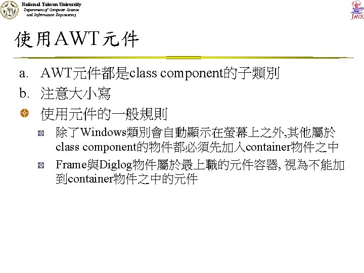 National Taiwan University Department of Computer Science and Information Engineering 使用AWT元件 a. AWT元件都是class component的子類別