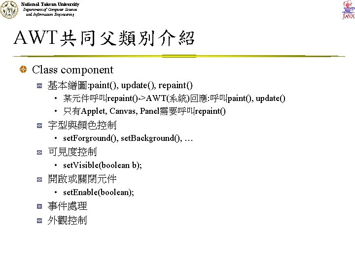National Taiwan University Department of Computer Science and Information Engineering AWT共同父類別介紹 Class component 基本繒圖: